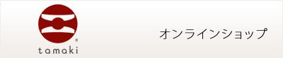tamaki(たまき) オンラインショップ