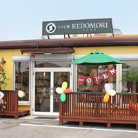 くつ工房 KEDOMORI(ケドモリ)