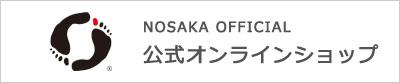 NOSAKA公式オンラインショップ